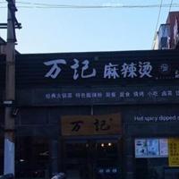 """水果/蔬菜保鲜柜-北京""""万记麻"""
