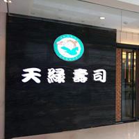 """冷藏柜-北京通州""""天绿寿司"""""""