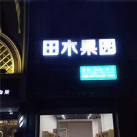"""水果保鲜柜-浙江金华""""田木果"""