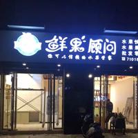 """水果保鲜柜-广东北海""""鲜果顾"""